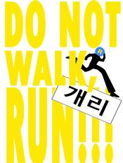 Running Man Do Not Walk Gary,running man, korea, variety, k-pop, kpop,