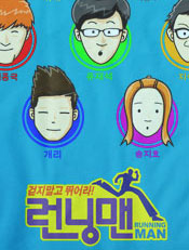 Running Man Members,Running Man, Kim Jong Kook, Yoo Jae Suk, Kang Gary, Haha, Ji Hyo, Kwang Soo, Ji Suk Jin, RMTrustTee